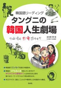tanguni2_book