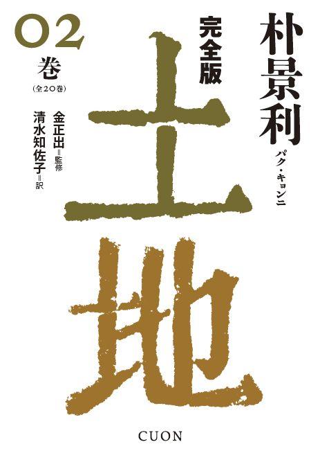 toji-vol2