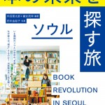 seoul_cover_obi