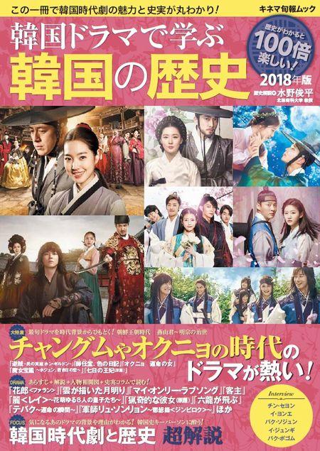 kankokurekishi2018_WEB0725