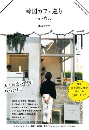 cafe_higasiyama