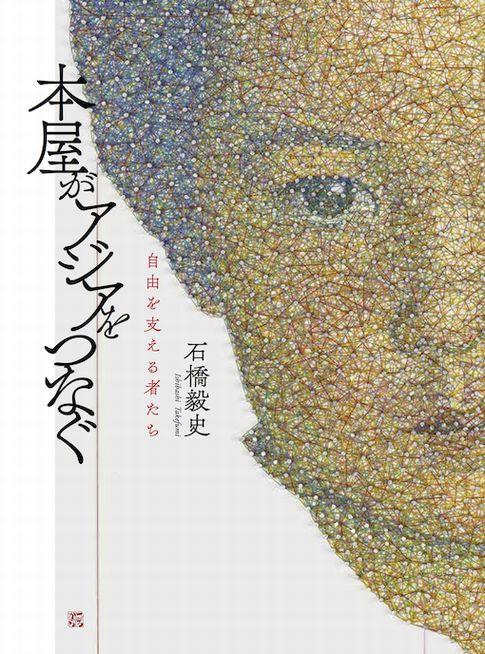 ishibashibook