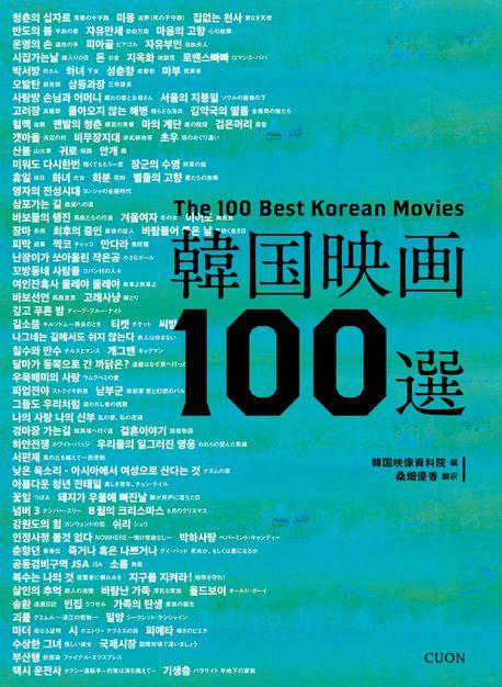korea_movies