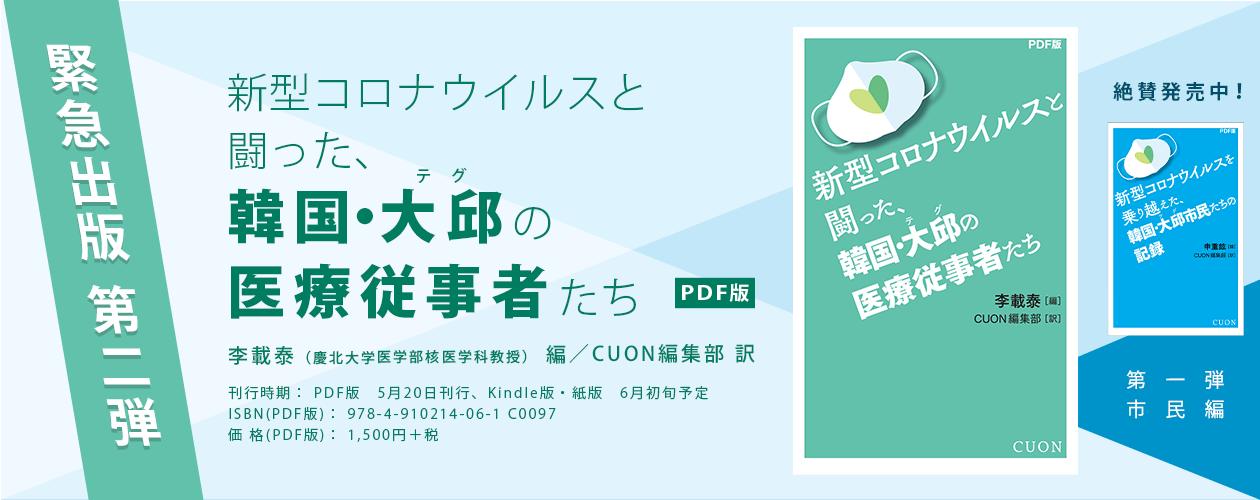 PDF版『新型コロナウイルスと闘った、韓国・大邱の医療従事者たち』