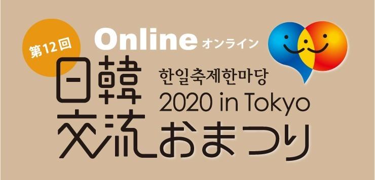 日韓交流おまつり2020 in Tokyo ロゴA
