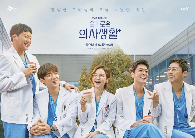 20200629-hospitalplaylist